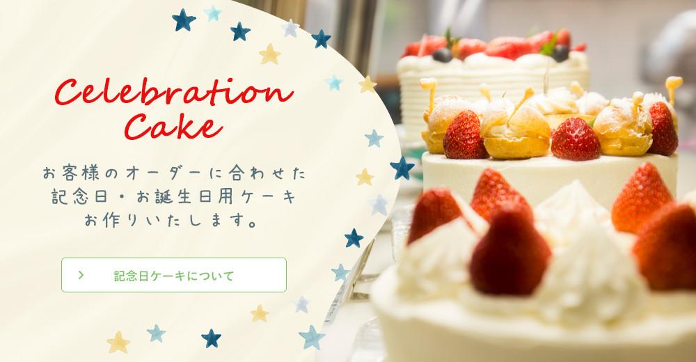 HAPPY BIRTHDAY お客様のオーダーに合わせた 記念日・お誕生日用ケーキ お作りいたします