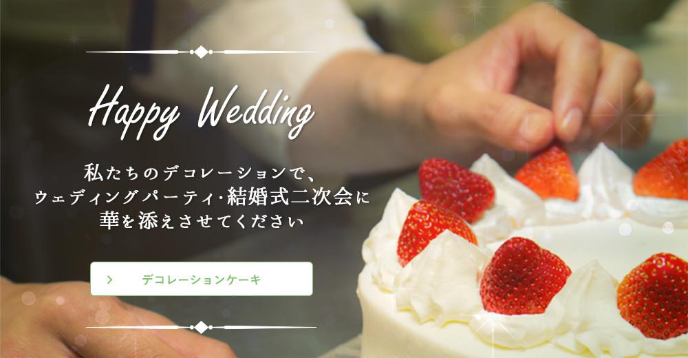 Happy Wedding 私たちのデコレーションで、ウェディングパーティ・結婚式二次会に華を添えさせてください