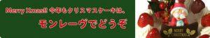 クリスマス ビルボード